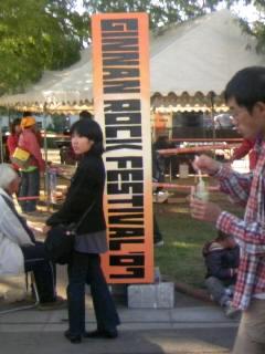 銀杏ロックフェスティバル