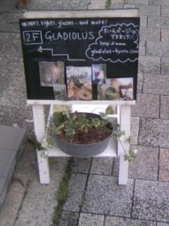 京都の雑貨屋gladiolusさんに。