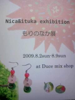 もりのなか展イン京都